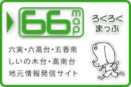 66map・バナー