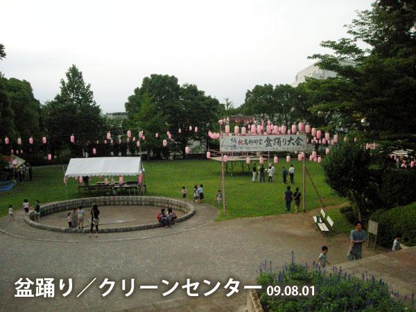 09盆踊り/クリーンセンター