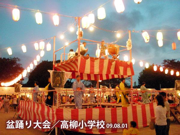 09盆踊り/高柳小学校