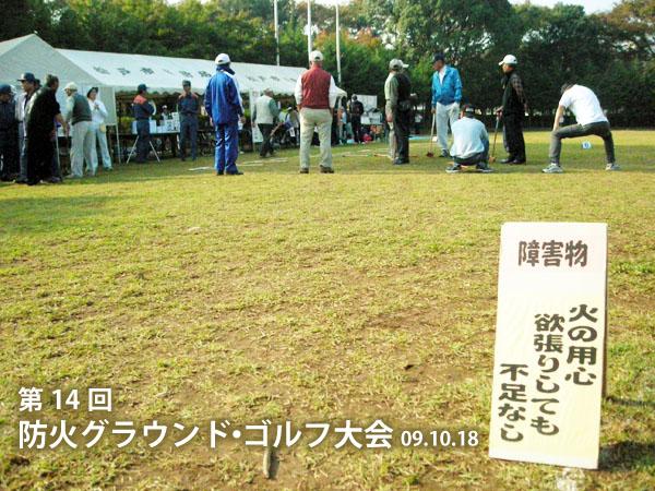 防火グラウンド・ゴルフ大会