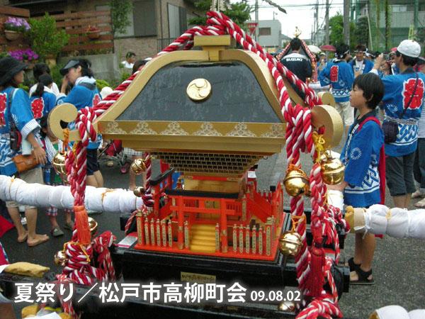 '09夏祭り/松戸市高柳町会