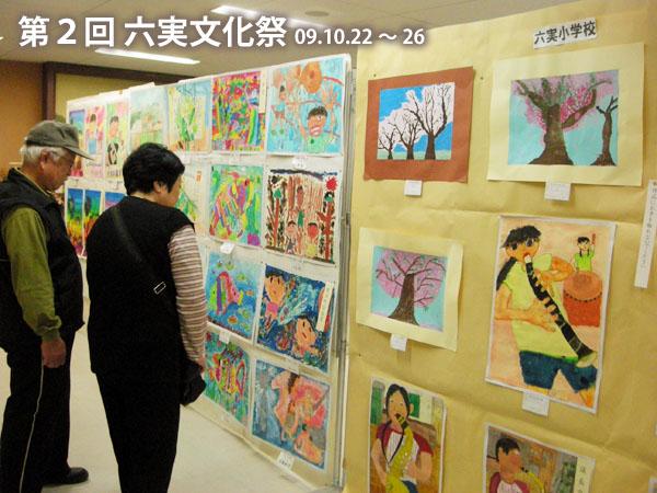 六実文化祭