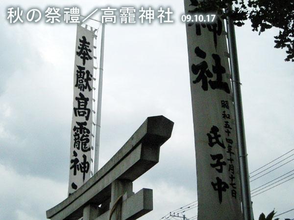 高靇神社『秋の祭禮』