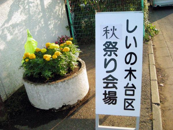 '09秋祭り/しいの木台区