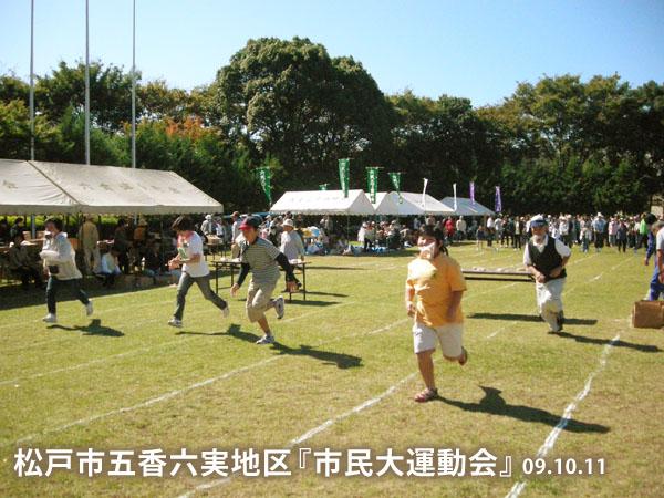 松戸市五香六実地区 市民大運動会