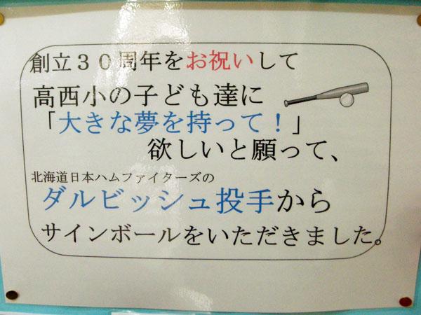 '09高西っ子文化祭