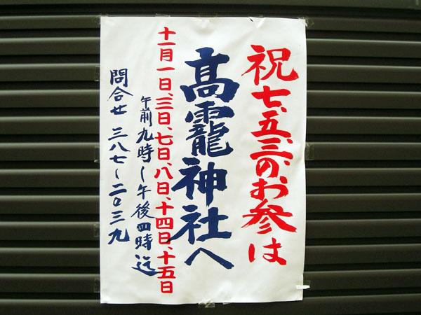'09七五三