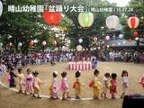 盆踊り/晴山幼稚園