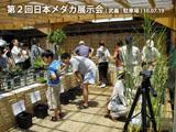日本メダカ展示会