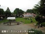 盆踊り大会/クリーンセンター