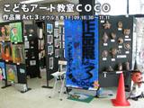 こどもアート教室COCO・作品展 Act.3