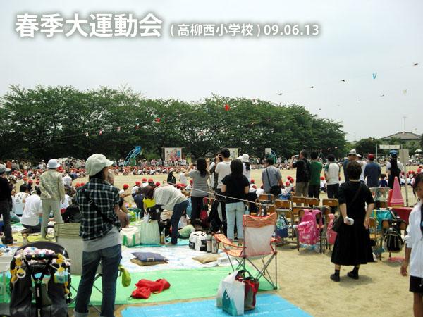 高柳西小学校/09運動会