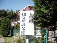 高柳稲荷峠公園