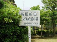 高柳新田こどもの遊び場