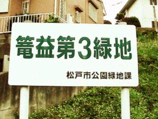 篭益第3緑地
