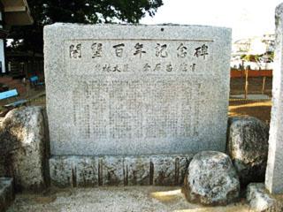 開墾百周年記念碑