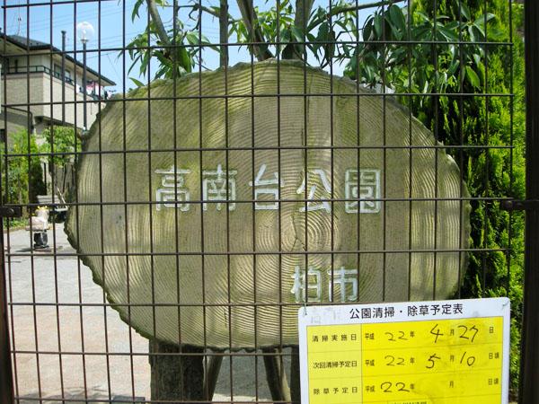 高南台公園