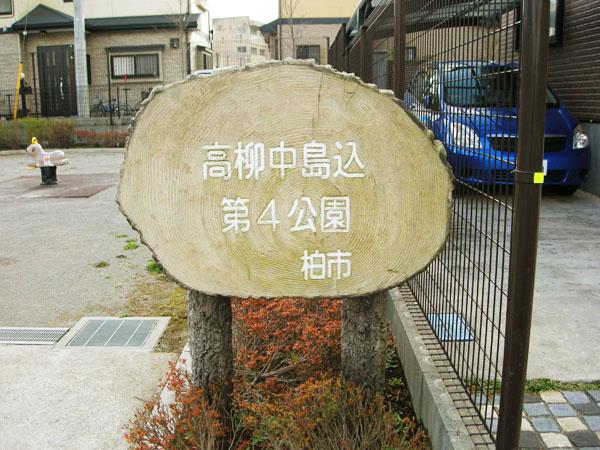高柳中島込第4公園