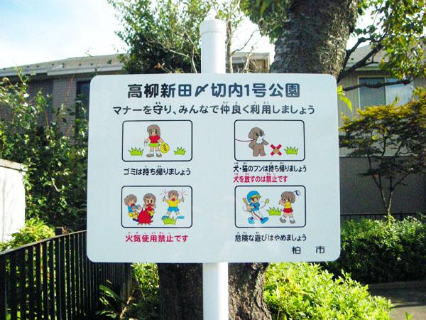 高柳新田〆切内1号公園