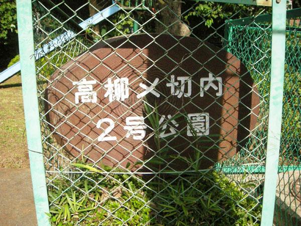 高柳新田〆切内2号公園