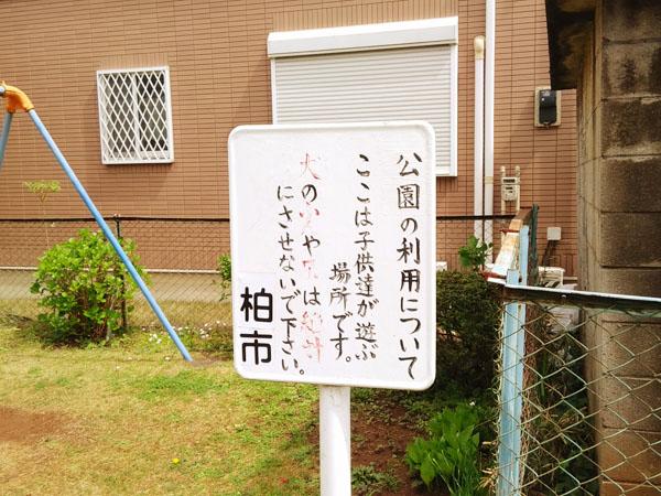高柳丸山公園