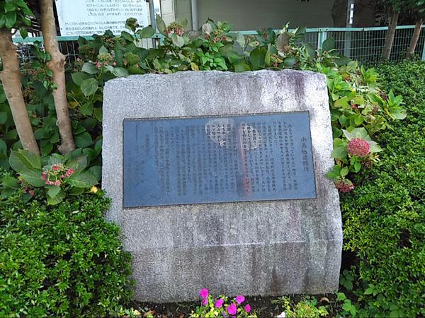中島込遺跡碑