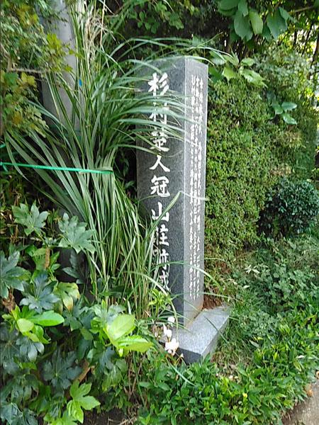 「杉村楚人冠」山荘跡地